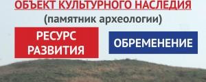 Плакат_5_Архнаследие