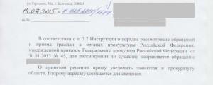 белгород прокуратура