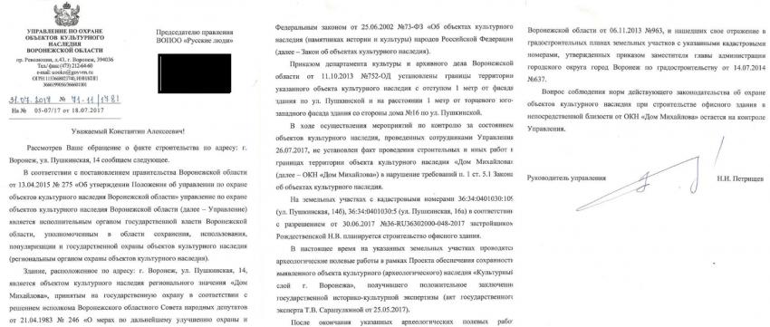 petrishchev-skrin