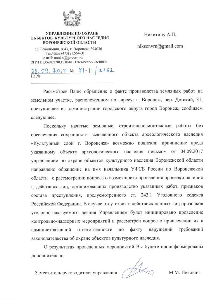 пер. детский про фсб